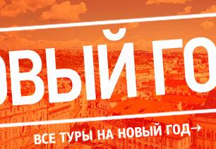 Авиабилеты в Крым из Оренбурга