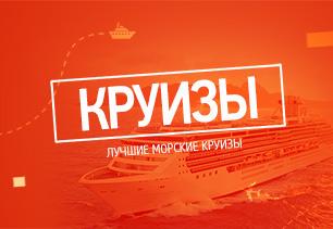 Морские круизы из Оренбурга