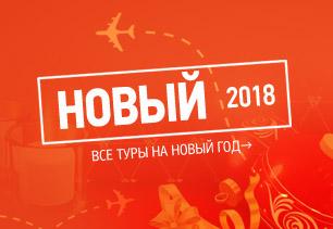 туры на новый год из Оренбурга