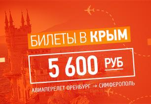 авиабилеты из Оренбурга