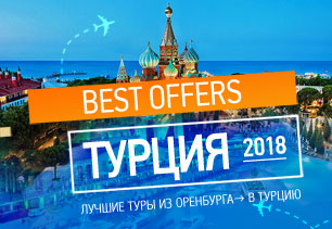 туры в Турцию из Оренбурга
