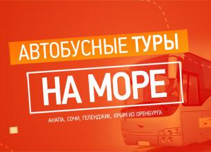 Билеты в Москву из Оренбурга