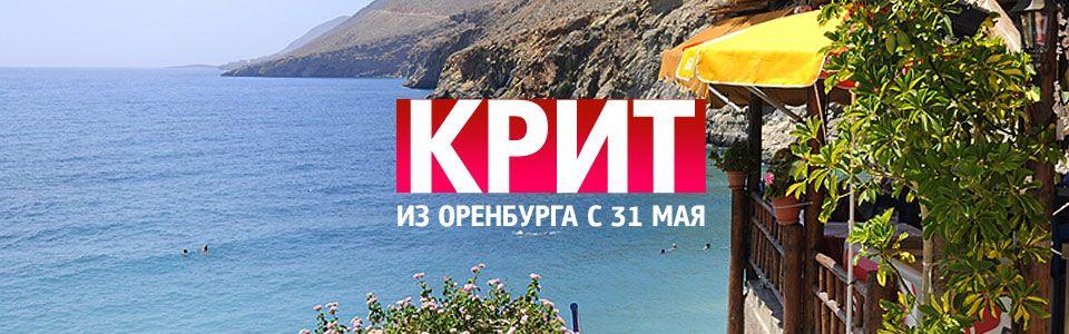 Крит: новое направление из Оренбурга