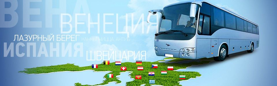 Экскурсионный тур по Европе и 4 дня на море