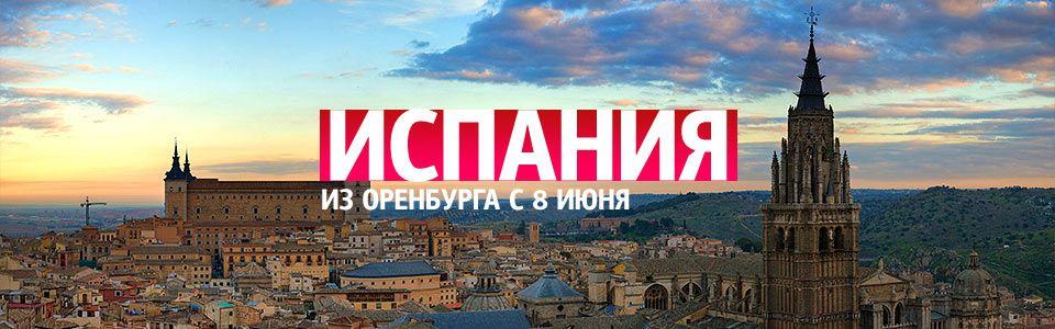 Испания из Оренбурга летом 2013
