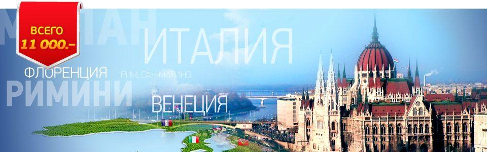 Тур по Италии за 11,000 руб!