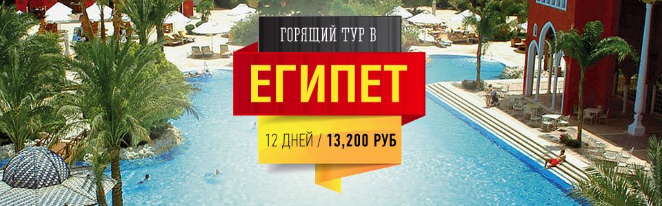Горящий тур в Египет от 13,200 руб!