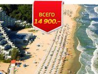 Болгария от 14,900 руб