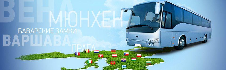 Автобусный тур в Германию — 34,500 руб!
