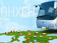 Автобусный тур в Прагу и Вену!