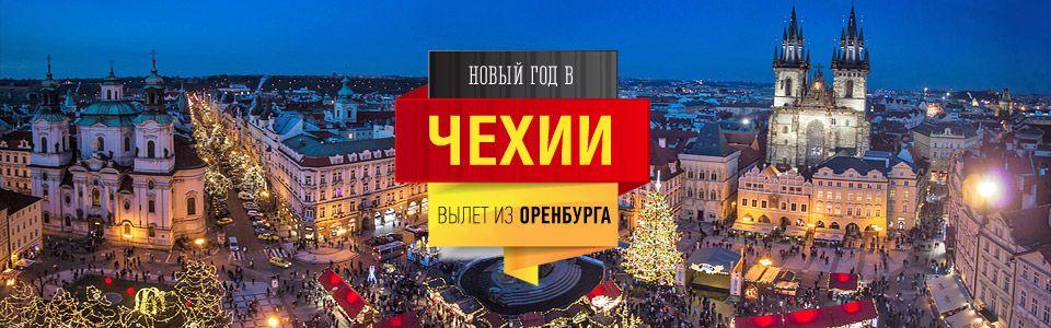 Прага на Новый Год из Оренбурга
