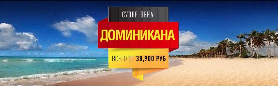 Доминикана из Уфы на Новый Год – 38,900 руб!