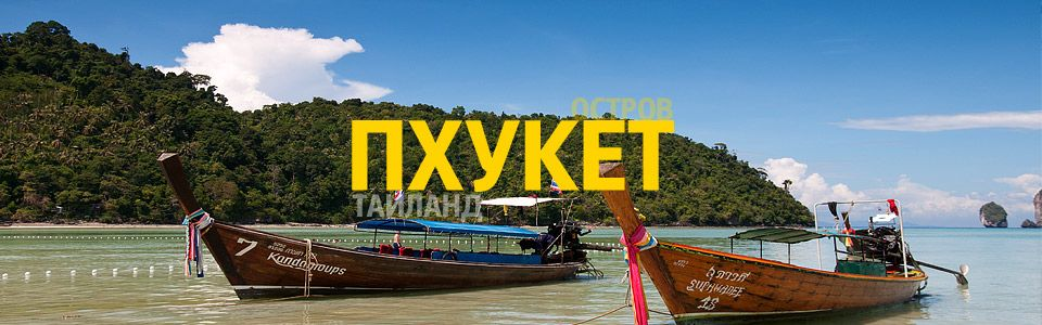 Таиланд из Оренбурга — горящий тур!