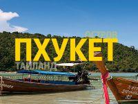 Тайланд из Оренбурга в 2018-2019