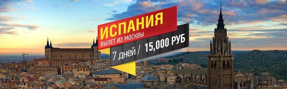 Испания в октябре от 15,000 руб