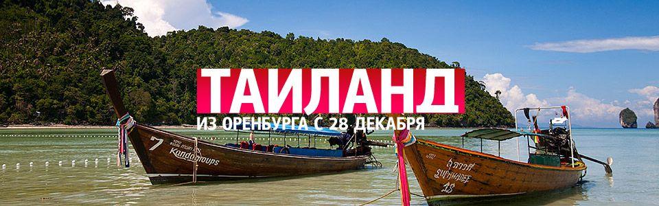 Тайланд из Оренбурга по цене от 37,000 руб!