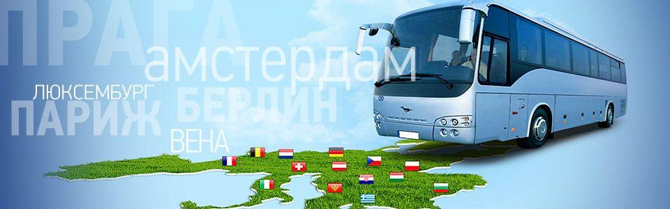 Экскурсионный тур по столицам Европы