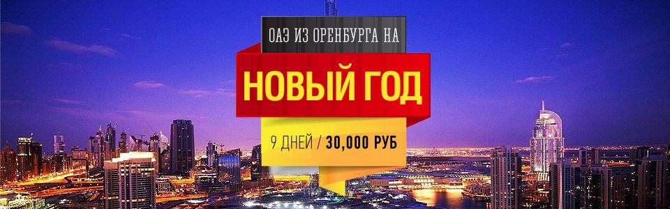 ОАЭ на Новый Год из Оренбурга!