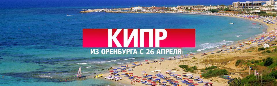 Кипр из Оренбурга — от 20,000 руб!