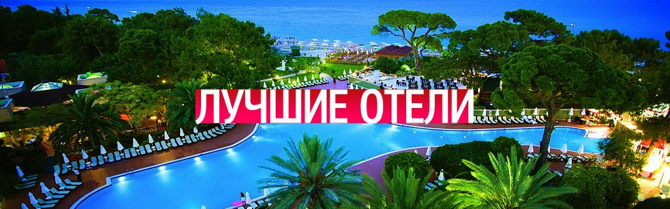Лучшие отели Турции из Оренбурга в 2019!