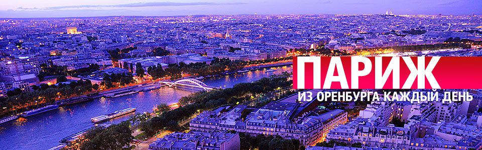 Париж из Оренбурга!