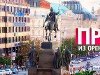 Прага из Оренбурга в апреле!
