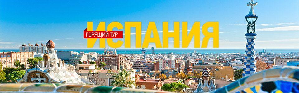 Туры в Испанию в мае — от 18,000 руб