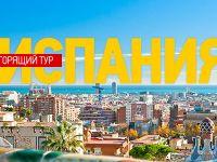 Туры в Испанию — от 22,000 руб