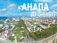Туры в Анапу из Оренбурга с перелетом!
