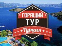 Турция на новый год — всего 15,700 руб!