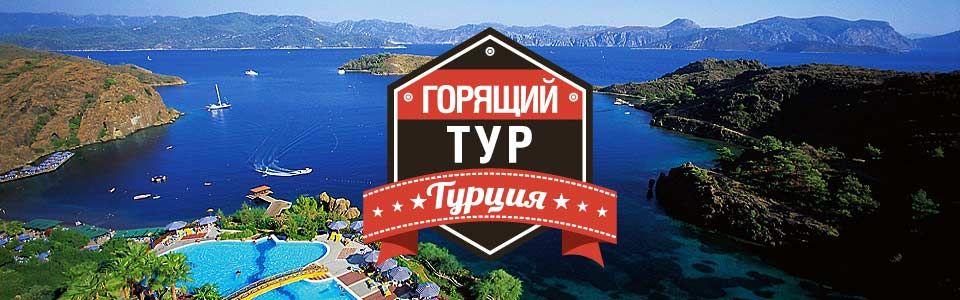 Турция на 9 дней — всего 24,000 руб!