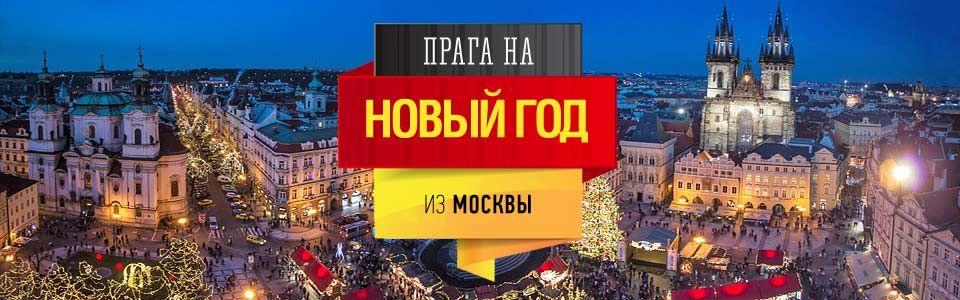 Прага на новый год — всего 26,000 руб!