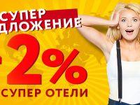 Акция +2% к онлайн-скидке!
