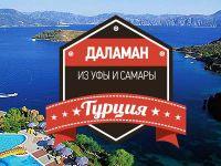 Эгейское побережье Турции – от 18,700 руб!