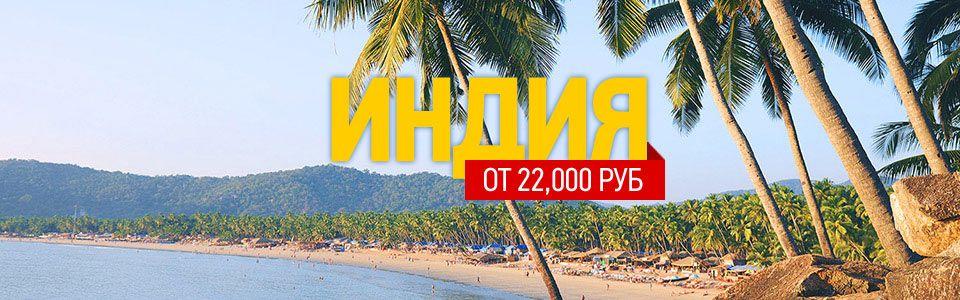ГОА на 8 марта — от 32,000 руб!