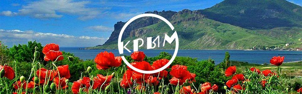 Крым из Самары — 23,000 руб!