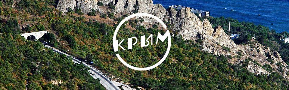 Крым из Оренбурга с перелетом!