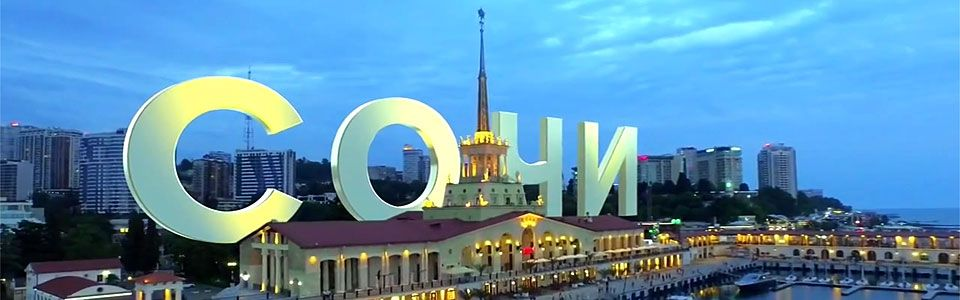 Сочи из Оренбурга — от 23,700 руб