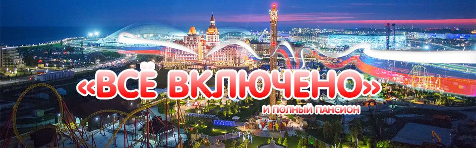 Туры по России — «все включено»