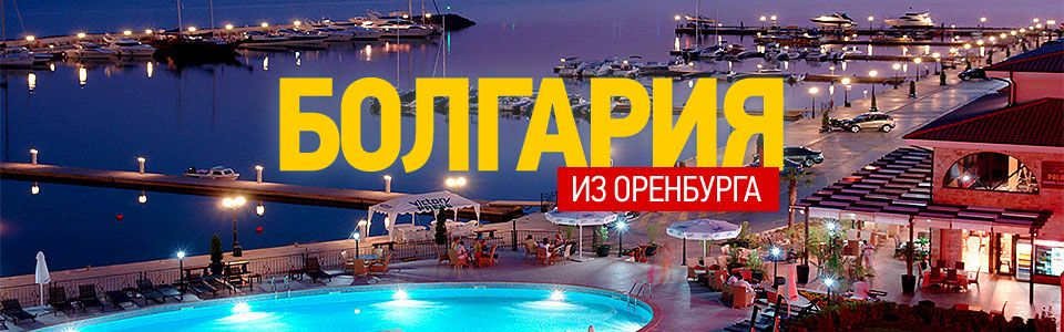 Болгария из Оренбурга — 17,000 руб!