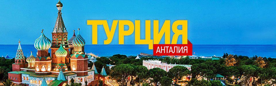 Турция из Оренбурга на 9 дней  — 20,900!