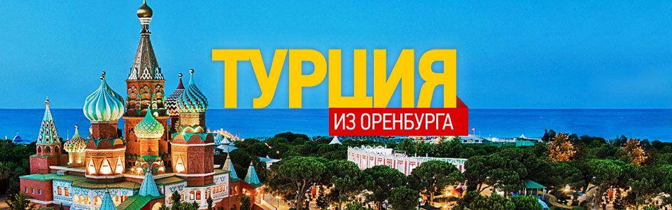 Турция из Оренбурга на 2 недели — от 23,800 руб!