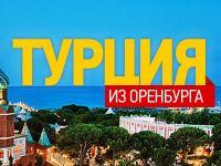 Турция из Оренбурга в июне