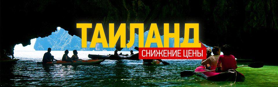 Пхукет из Самары — всего 32,000 руб!