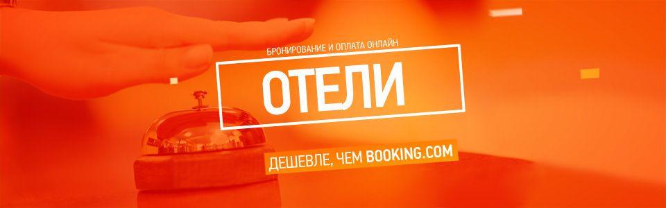 Отели дешевле Booking'a
