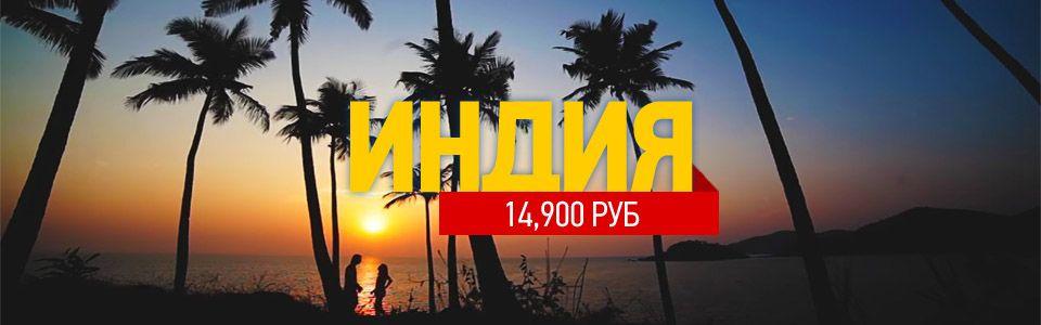 Горящий тур на ГОА — от 15,900 руб!