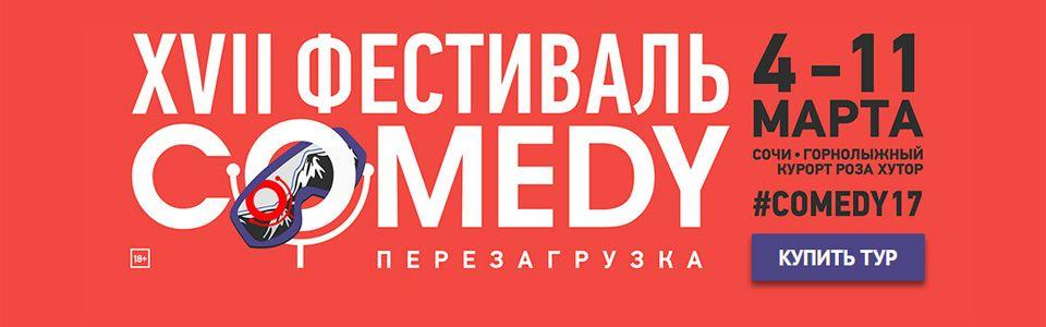 Фестиваль Комеди Клаб в Сочи!