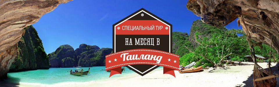 Таиланд из Москвы на 3 недели!