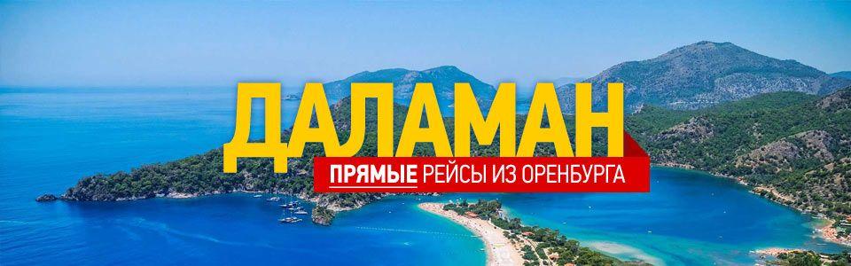 Даламан и Мармарис летом из Оренбурга!