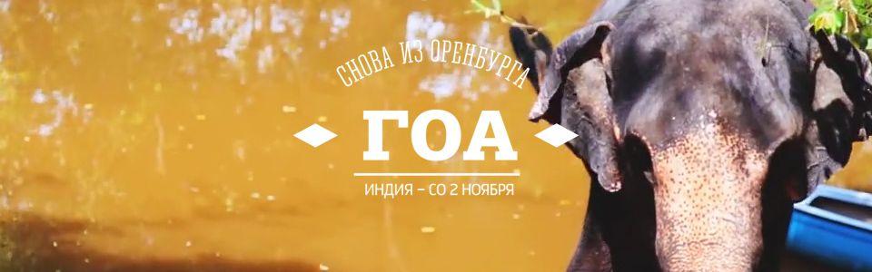 ГОА из Оренбурга!